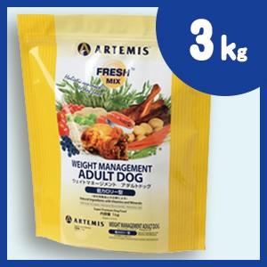 アーテミス フレッシュミックス ウエイト マネージメント アダルトドッグ ドッグフード 3kg 体重コントロール用 ARTEMIS【正規品】
