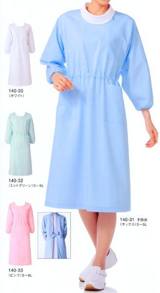 140 予防衣七分袖 全4色 (看護師 ドクター ナース 介護 メディカル白衣 「KAZEN」)