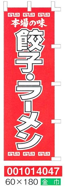 001014047 のぼり 全1色 (太田旗店 のぼり のれん イーゼル 幕 提灯 袢天 前掛け 国旗 福袋 式典 抽選 運動会)