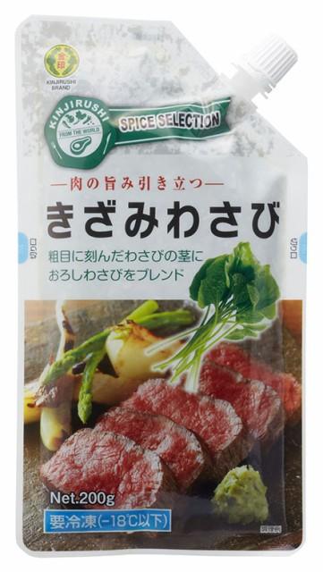 【直販】 金印 スパイスセレクション 肉用 きざみわさび200g わさび 西洋わさび 業務用 冷凍品