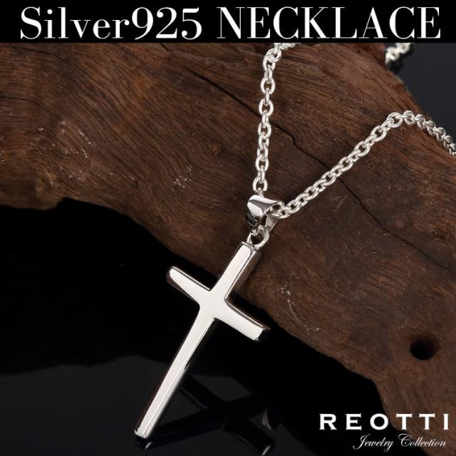 シルバーネックレス シルバー925 メンズ クロス 十字架 シンプル 925 SV925 シルバーチェーン付
