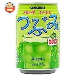 送料無料 【2ケースセット】 サンガリア つぶみ 白ぶどう 280g缶×24本入×(2ケース)