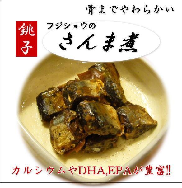 富士正食品 銚子 さんま煮 110g