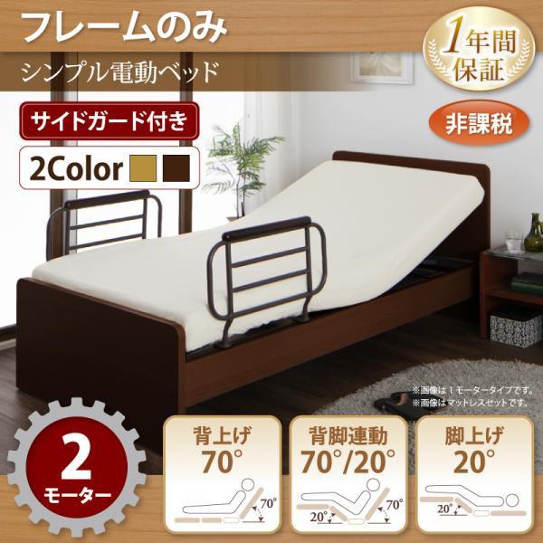 シンプル電動ベッド ラクティ...