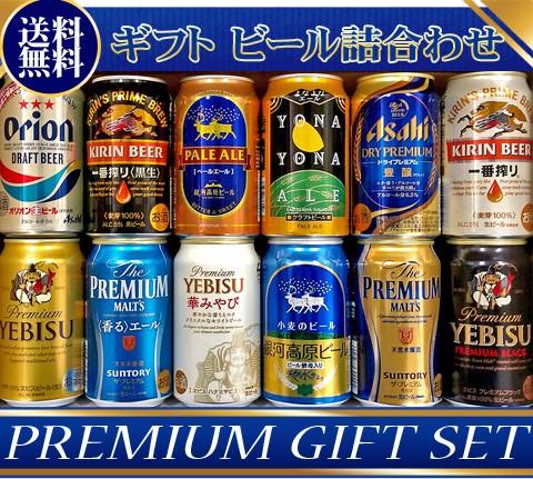 エビスビール ギフト 送料無料の通販・ネットショッピング ...
