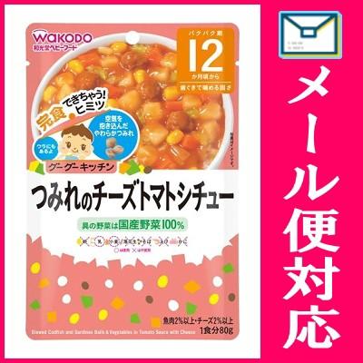 【メール便選択可】和光堂 グーグーキッチン つみれのチーズトマトシチュー 80g