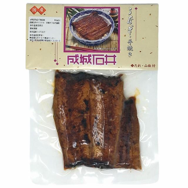 成城石井オリジナル 国産手焼うなぎ蒲焼 1食分 (75g)