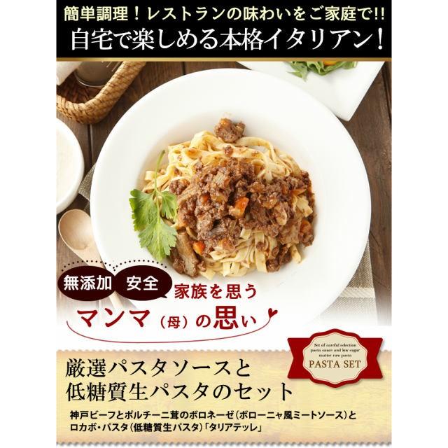 低糖質パスタと神戸ビーフとポルチーニ茸のボロネーゼ(ボローニャ風ミートソース)の1食セット