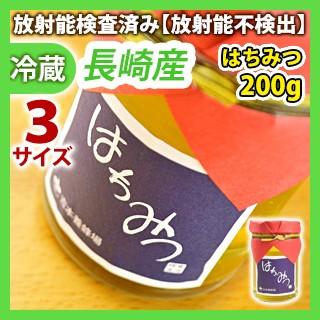 長崎産 はちみつ 200g 同梱サイズ3【ハチミツ・蜂蜜】【れんげ・みかん・ハゼ】【国産】【デ