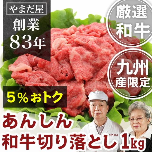 九州産 黒毛和牛(鹿児島/佐賀/長崎)牛肉 国産牛 和牛 A5ランク A4 5等級 4等級 肉じゃが カレー 和牛 あんしん 切り落とし 1kg