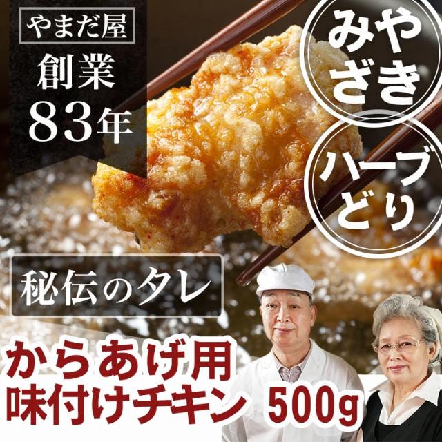 九州産 鹿児島県産 宮崎県産 銘柄鶏 とり肉 国産 鶏肉 ハーブ鶏 ハーブチキン から揚げ 唐揚げ もも肉 味付け チキン 500g (約15個)