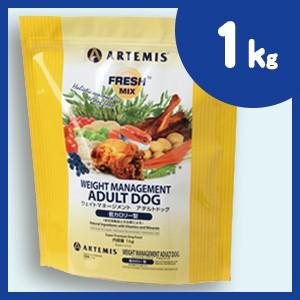 アーテミス フレッシュミックス ウエイト マネージメント アダルトドッグ ドッグフード 1kg 体重コントロール用 ARTEMIS【正規品】