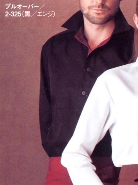 2-325 プルオーバー 長袖 男女兼用 全1色 (厨房 調理 白衣 サービスユニフォーム モンブラン MONTBLANC)