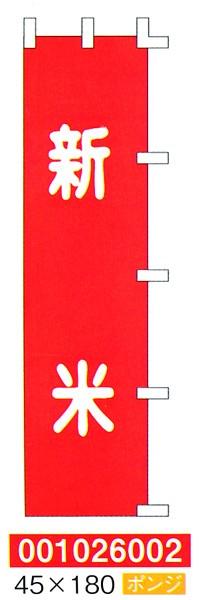 001026002 のぼり 全1色 (太田旗店 のぼり のれん イーゼル 幕 提灯 袢天 前掛け 国旗 福袋 式典 抽選 運動会)