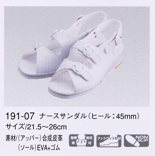 191-07 ナースサンダル 全1色 (看護師 ドクター ナース 介護 メディカル白衣 「KAZEN」)