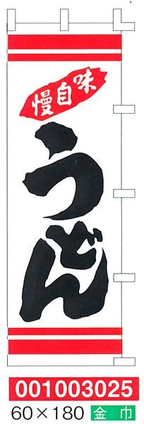 001003025 のぼり 全1色 (太田旗店 のぼり のれん イーゼル 幕 提灯 袢天 前掛け 国旗 福袋 式典 抽選 運動会)