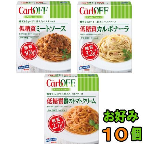 【送料無料(沖縄・離島除く)】はごろも 低糖質パスタソース CarOFF ミートソース・カルボナーラ お好み10個(5個単位選択)糖質オフ