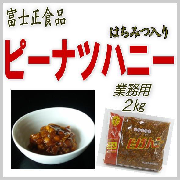 富士正食品 ピーナツハニー(ピーナッツみそ)業務用 2キロ