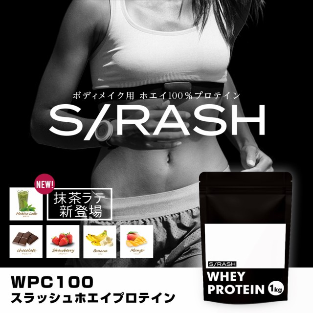 SRASH 【スラッシュ】 ホエイプロテイン 1kg 【チョコ風味 ストロベリー風味 バナナ風味 マンゴー風味 抹茶ラテ風味】