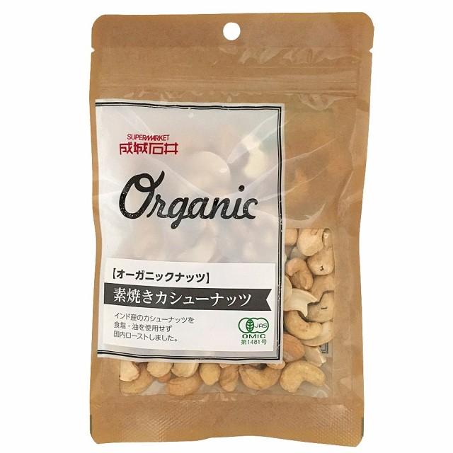 成城石井 オーガニック 素焼きカシューナッツ 90g