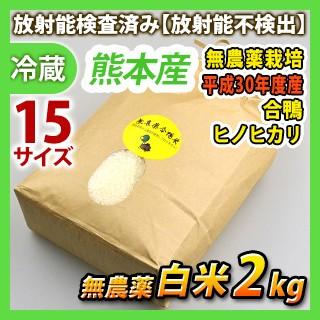 【白米】熊本産平成30年度産 無農薬 白米 合鴨ヒノヒカリ2kg 同梱サイズ15【安心・安全の放射能検査済み!】