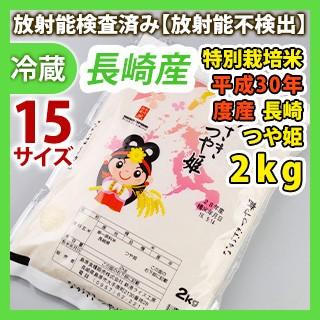 長崎産【特別栽培米】平成30年度産 白米つや姫 2kg 同梱サイズ30【安心・安全の放射能検査済み!】