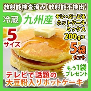 【大豆粉ホットケーキミックスがマツコの知らない世界で紹介】九州産 そいぷーどる ホットケーキミックス 200g×5袋セットもう1袋プレゼ