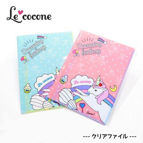 Le cocone ル ココネ アクセサリー 雑貨 子供服 スクール小物シリーズ クリアファイル lcKSK0003s