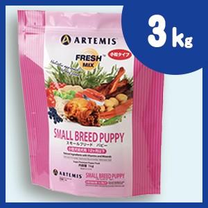 アーテミス フレッシュミックス スモールブリードパピー ドッグフード 3kg 小型犬子犬用 ARTEMIS【正規品】