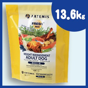 アーテミス フレッシュミックス ウエイト マネージメント アダルトドッグ ドッグフード 13.6kg 体重コントロール用 ARTEMIS【正規品】