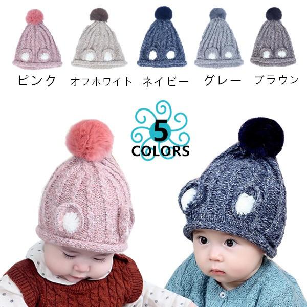 【メール便送料無料】ボンボン ニット帽 ベビー 可愛い ニットキャップ 帽子 赤ちゃん ポンポン 男女 ざっくり ニット 防寒 柔らか