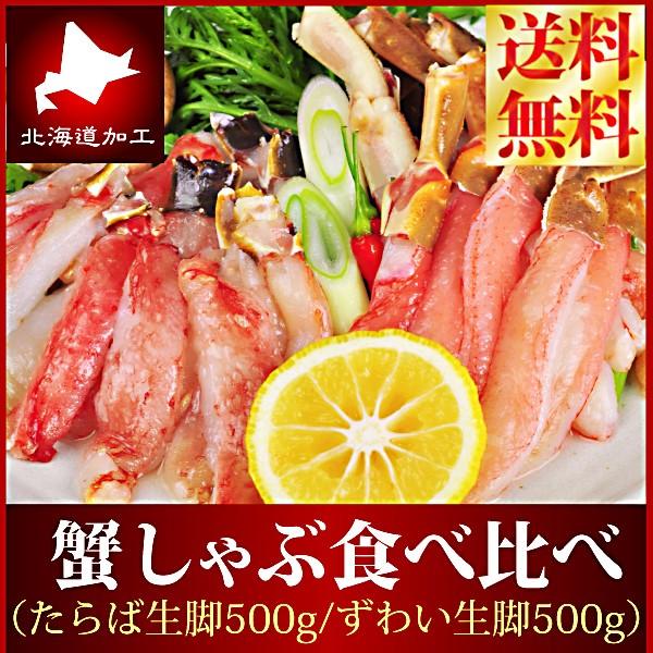 送料無料 『特選蟹シャブ食べ比べセット』(ズワイ蟹しゃぶポーション:4L500g/タラバ蟹しゃぶポーション:8Lサイズ500g 計1kg』