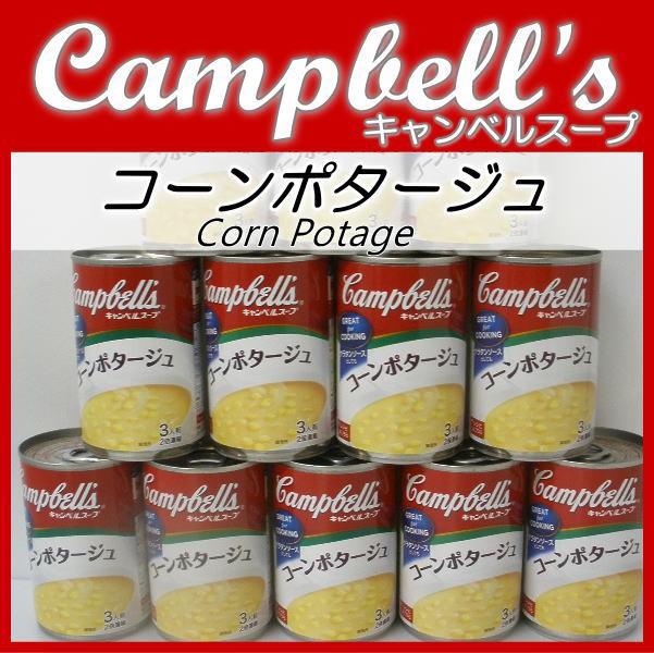 キャンベルスープ コーンポタージュ 1ケース(305gx12缶) 2倍濃縮 1缶で3人前
