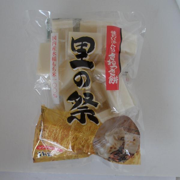 【お買得品】丸善の切り餅 里の祭 生切り餅 シングルパック 1kg 国内産水稲もち米100%