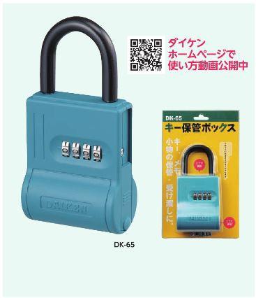 【キー保管ボックス DK-65 】キーボックス 南京錠 DAIKEN