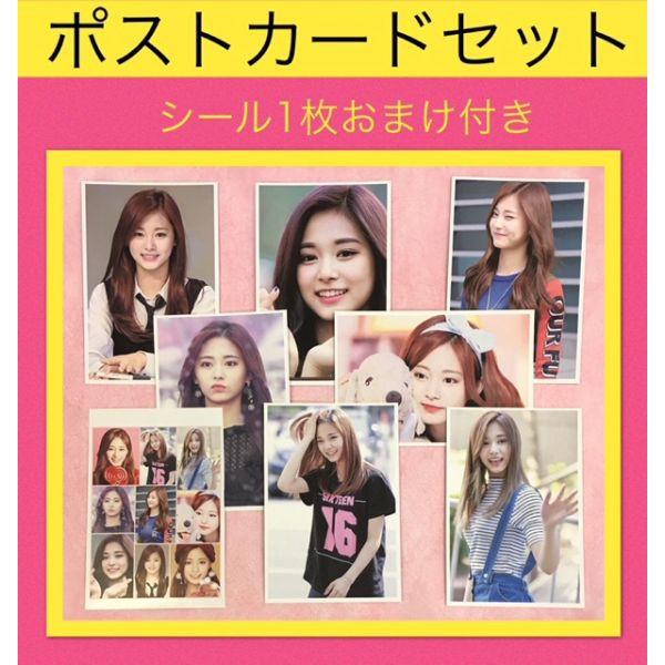 ★送料無料★ TWICE ツウィ ポストカードセット  韓流 グッズ ar019-1