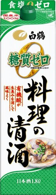12本まで送料1本分!(北海道、沖縄、離島除く。ヤマト運輸)「白鶴 料理の清酒糖質ゼロ 1.8Lパック」清酒