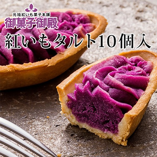 御菓子御殿 紅いもタルト(10個入り)[食べ物>スイーツ・ジャム>紅芋タルト]