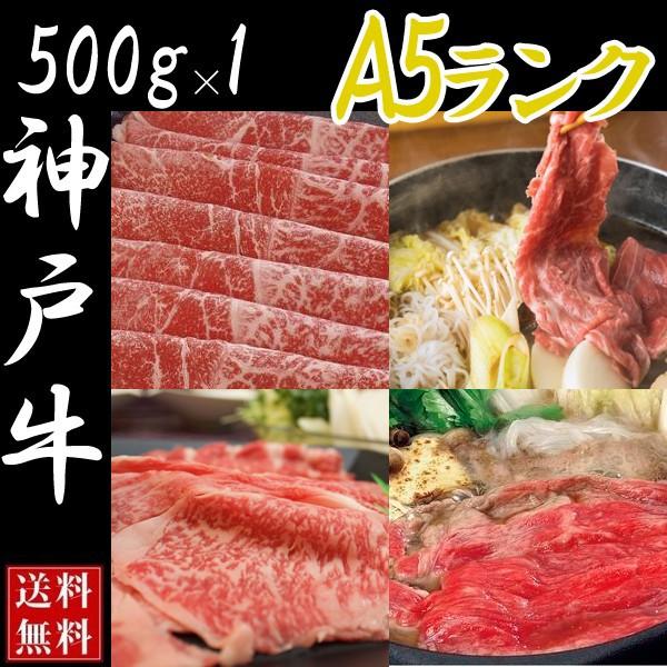 神戸牛 ギフト すき焼き しゃぶしゃぶ(神戸ビーフ)200g お歳暮 送料無料 牛モモ