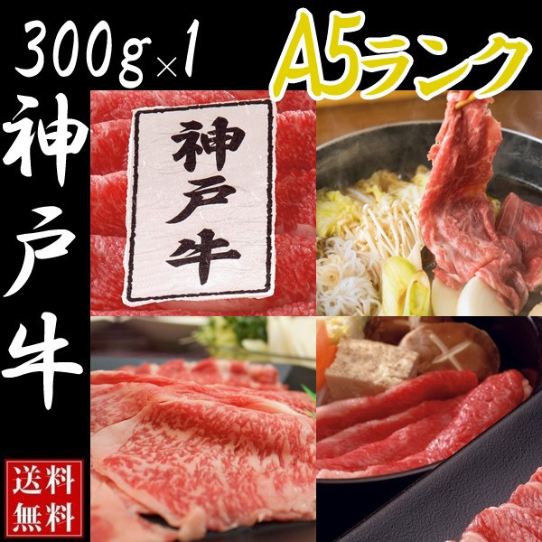 神戸牛 ギフト すき焼き しゃぶしゃぶ(神戸ビーフ)300g お歳暮 送料無料 牛バラ