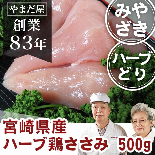 九州産 鹿児島県産 宮崎県産 銘柄鶏 とり肉 国産 鶏肉 ハーブ鶏 ハーブどり ハーブチキン 鶏ササミ 500g (約7〜8本)
