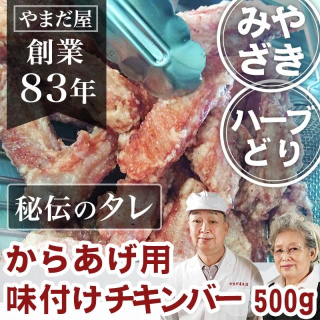 九州産 鹿児島県産 宮崎県産 銘柄鶏 とり肉 国産 鶏肉 ハーブ鶏 ハーブチキン から揚げ 唐揚げ用 味付けチキンバー 500g (約20本)