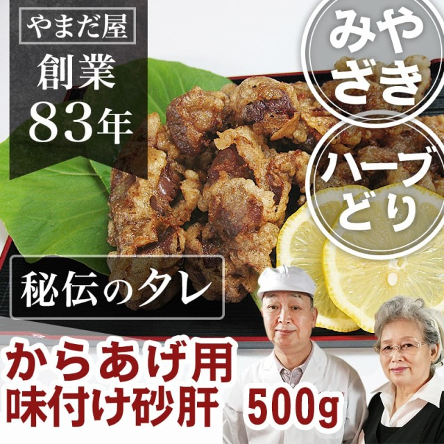 九州産 鹿児島県産 宮崎県産 銘柄鶏 とり肉 国産 鶏肉 ハーブ鶏 ハーブどり ハーブチキン から揚げ 唐揚げ用 味付け砂ずり(砂肝)500g