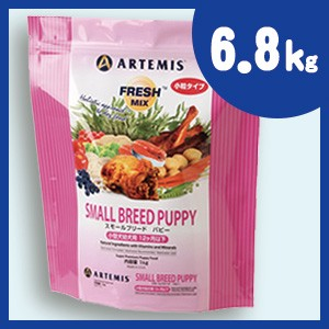 アーテミス フレッシュミックス スモールブリードパピー ドッグフード 6.8kg 小型犬子犬用 ARTEMIS【正規品】