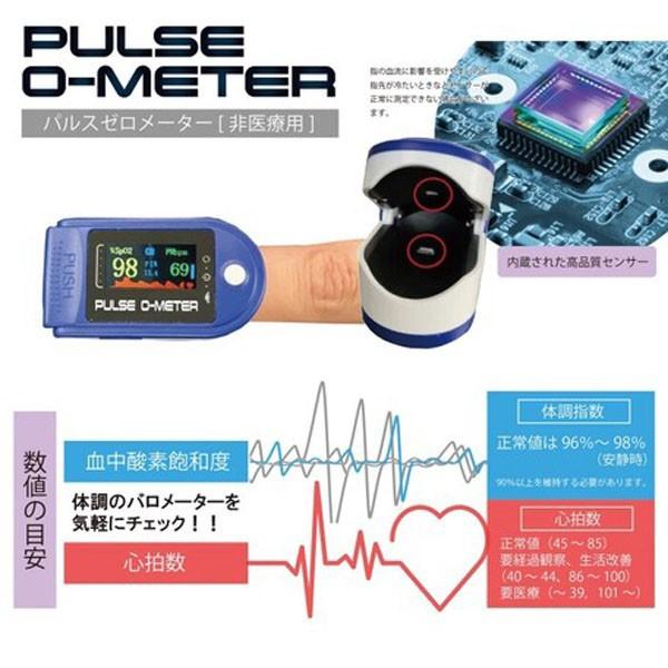 パルスゼロメーター 日本メーカー 保証付き 血中酸素濃度計 測定器 脈拍計 酸素飽和度 心拍計 介護 スピード 指先 家庭用 非医療用 C便