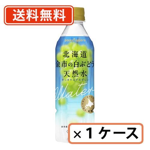 【送料無料(一部地域を除く)】ポッカサッポロ 北海道余市の白ぶどう天然水 500ml×24本 白ぶどう