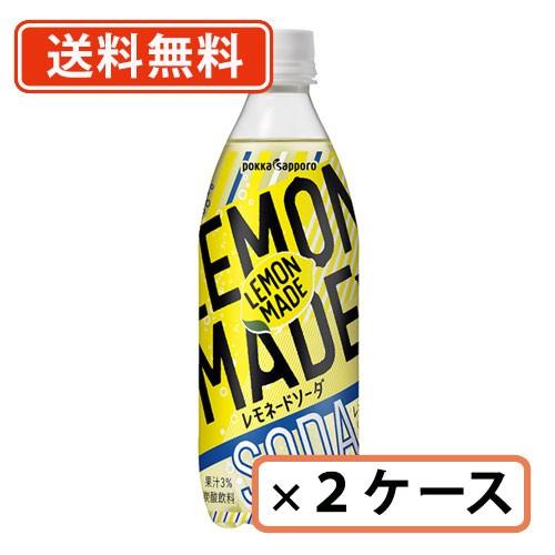 ポッカサッポロ LEMON MADE レモネードソーダ 500ml×24本×2ケース 【ソーダ】