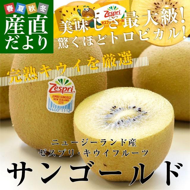 ニュージーランド産 ゼスプリキウイフルーツ サンゴールドキウイ 大玉 3キロ (22玉入り) 送料無料