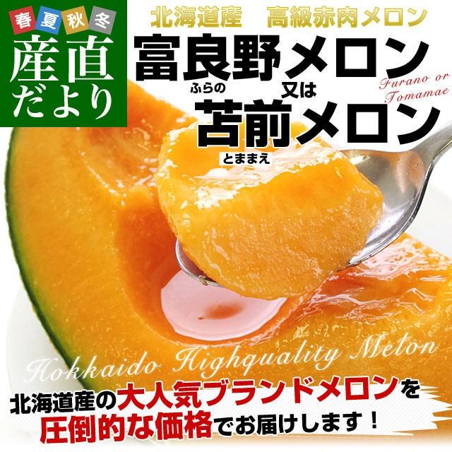 北海道産 北海道赤肉メロン 優品以上 超大玉4玉(ふらのメロンまたは、とままえメロン)合計8キロ 送料無料 市場スポット 産直だより