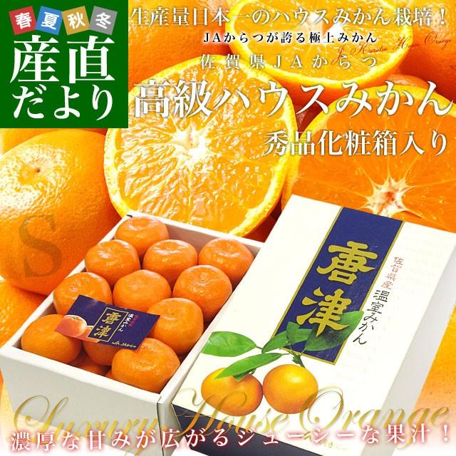 佐賀県より産地直送 JAからつ ハウスみかん 化粧箱 Sサイズ 秀品 約1.8キロ (約21玉) 送料無料 蜜柑 ミカン 産直だより